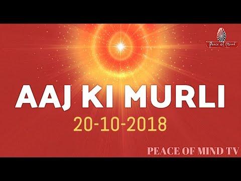 आज की मुरली 20-10-2018 | Aaj Ki Murli | BK Murli | TODAY'S MURLI In Hindi | BRAHMA KUMARIS | PMTV
