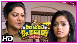 Ithu Thaanda Police Movie | Scenes | Asif Ali gets promoted | Abhirami | Janani Iyer