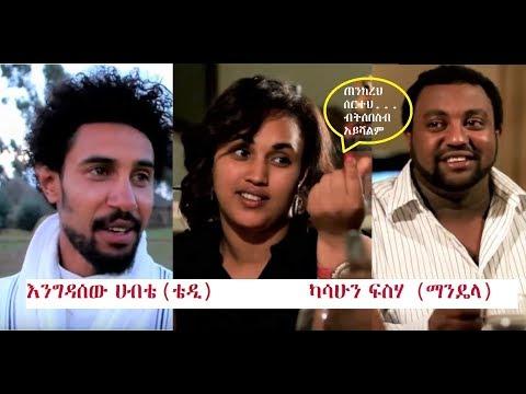ካሳሁን ፍስሃ ማንዴላ ፣ እንግዳሰው ሀብቴ ቴዲ Ethiopian film 2018 wedehagerbet