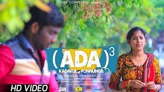 ADA ADA ADA - New Tamil Comedy Short Film 2017 || with English Subtitles