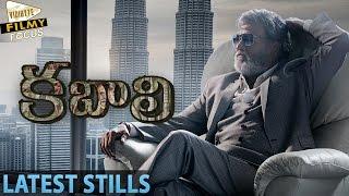 Kabali Latest Stills || Rajinikanth, Radhika Apte - Filmy Focus