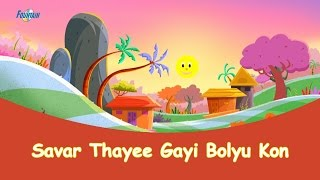 Saver Thayee Gayi - Gujarati Rhymes for Kids | Gujarati Kids Songs | Gujarati Balgeet Video