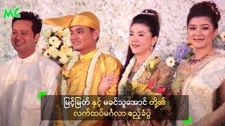 ျမင့္ျမတ္ ႏွင့္ မခင္သူေအာင္ တုုိ႔၏ လက္ထပ္မဂၤလာ ဧည့္ခံပဲြ - Myint Myat Wedding Receptioni