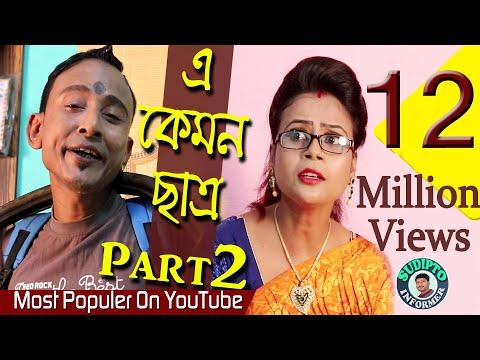 Xxx Mp4 Sunil Pinki Comedy Video E Kemon Chatra Part 2 এ কেমন ছাত্র Part 2 অভিনয়ে সুনিল ও পিঙ্কি 3gp Sex