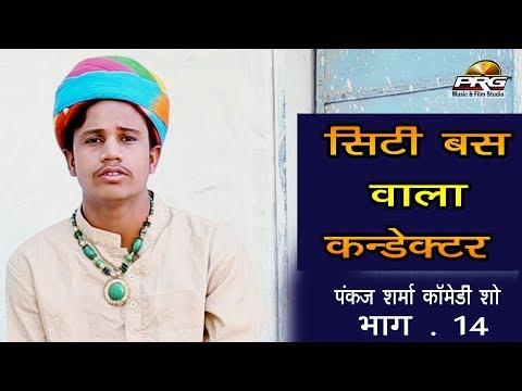 Xxx Mp4 सिटीबस वाला कंडेक्टर हसते हसते पेट दर्द करने लग जायेगा Pankaj Sharma Comedy Show 14 PRG 3gp Sex