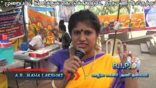 A.R. MAHA LAKSHMI. BJP- SOURASHTRA CINEMA THINNAL - NUMEROLOGY  IN TAMILNADU  +91  9842111411