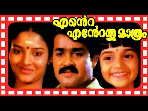 Ente Entethu Mathram Malayalam Full Movie Mohanlal & Karthika