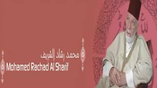 القرآن الكريم كاملا للشيخ محمد رشاد الشريف (3-1) The Complete Holy Quran Mohamed Rachad Al Sharif