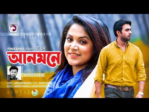 Xxx Mp4 Anmone Nirjo Habib Apurba Urmila Bangla Natok Sayel Bangla New Song 2018 3gp Sex