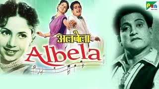 Albela | Full Movie | Geeta Bali, Master Bhagwan, Badri Prasad | HD 1080p