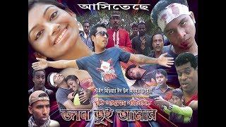 New Bangla movie-Jaan tui amar