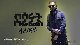Bisrat Surafel - Kal Bekal | ቃል በቃል - New Ethiopian Music 2018 (Official Audio)