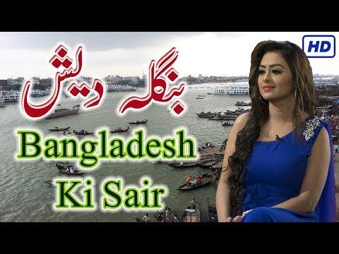 Xxx Mp4 Travel To Bangladesh History Documentary Bangladesh Urdu Hindi Dunya Ki Sair EP 8 بنگلہ دیش کی سیر 3gp Sex