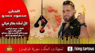 كل لحظة بفكر فيكي محمود حمدو Kel La7za Bfaker Fiki Mahmoud Hamdow