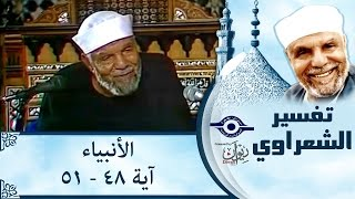 الشيخ الشعراوي | تفسير سورة الأنبياء، (آية ٤٨-٥١)
