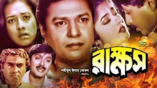 All Time Hit Bangla Movie   Rakkhosh   ft Rubel,  Mousumi, Alamgir, Suborna Mustafa , Humayun Faridi