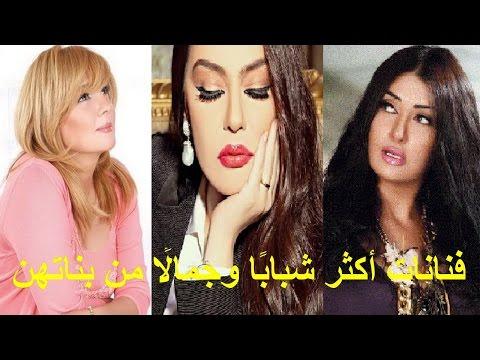 فنانات أكثر شبابًا وجمالًا من بناتهن مفاجأة