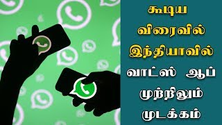 pc mobile Download Shocking News : 2019 no Whats App in india - WhatsApp   India   Central Government   Modi