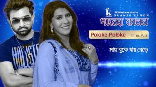 images Poloke Poloke Imran Mahmudul Puja Bangla New Song 2017