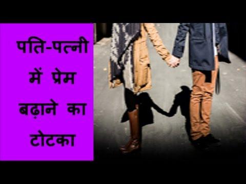 पति-पत्नी में प्रेम बढ़ाने का टोटका - Pati-Patni me prem badhane ka totka.