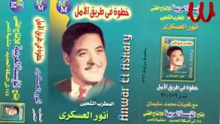 Anwar El3askary -  3asher Ya Ebn Adam  / انور العسكري - عاشر يا ابن لدم