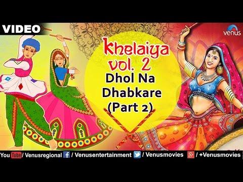 Xxx Mp4 Khelaiya Vol 2 Dhol Na Dhabkare Part 2 Gujarati Graba Songs Video Songs 3gp Sex