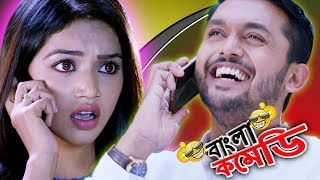 Niyoti Comedy Scene|HD|Fake Principal Funny Prank Call || Arifin Shuvo Comedy|#Bangla Comedy