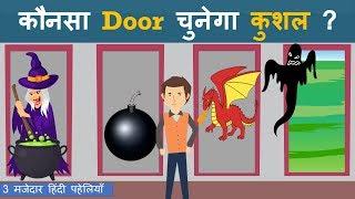 कुशल पहेलियाँ  ( Part 11 )   Riddles in Hindi   Logical Baniya