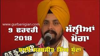 Bhai Sarbjit Singh Dhunda | Malian | Moga | 9 Feb 2018 New Gurbani Katha