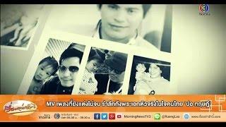 เรื่องเล่าเช้านี้ MV เพลงที่ยังแต่งไม่จบ รำลึกถึงพระเอกตัวจริงในใจคนไทย 'ปอ ทฤษฎี'
