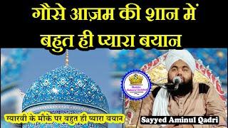 Guase Azam Ki Shan Main Bhut Hi Pyara Bayan Sayyed Aminul Qadri