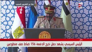 لحظة إعلان نتيجة تخرج الدفعة 156 ضباط صف متطوعين