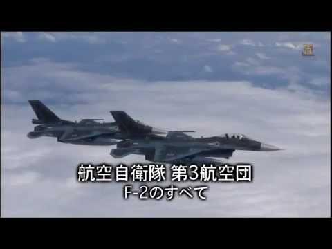 航空自衛隊「F2戦闘機の攻撃力 マッハ2の空中戦のすべて」