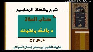 sheikh abu hassaan swati pashto bayan -  د مانځه وختونه - درس مشكاة 27