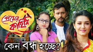 🔥 Keno Bondho Hocche Premer Kahini Serial? 🔥 | Premer Kahini | Star Jalsha | Chirkut Infinity