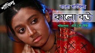 Kalo Bow | কালো বউ | Bengali Short Film | Shisir | Hira | Nandita BD