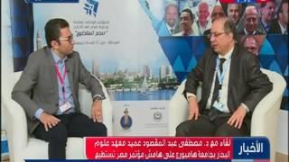 أخبار النهار :لقاء مع د مصطفى عبد المقصود عميد معهد علوم البحار بجامعة هامبورج