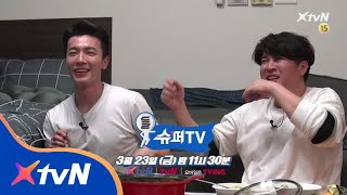 SuperTV [9회 예고] 우리 동거헀어요 2탄! 180323 EP.9