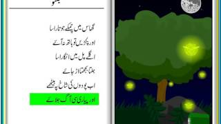 Jugnu (Firefly) - (Urdu Poem for Kids) - جگنو