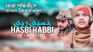 Bangla NEW Islamic Song | Hasbi Rabbi | Iqbal HJ