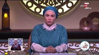 """قلوب عامرة - في رحاب سورة التوبة الأية """" 5 """" .. الثلاثاء 22 مايو 2018"""