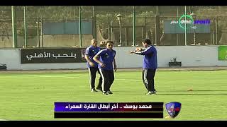 محمد يوسف ... أخر أبطال القارة السمراء - الحريف