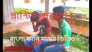 plastic sarjari bangla new funny video 2017