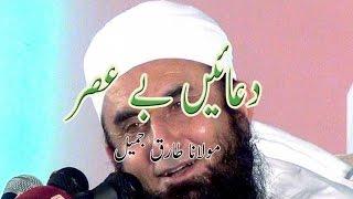 Duaen Be Asar -دعائیں بے عصر - Maulana Tariq Jameel - مولانا طارق جمیل