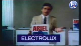 اعلان اريال من الثمانينات - اعلانات تليفزيون الكويت