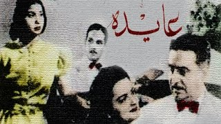 Aida Movie - فيلم عايدة