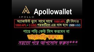 Apollowallet open get 1000 APL coin   অ্যাপোলো অ্যাকাউন্ট খুলে ১০০০ অ্যাপোলো কয়েন ফ্রী নিন  BDtech24