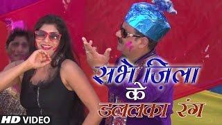 SABHE ZILA KE DALALAKA RANG |Latest Bhojpuri HOLI HOT VIDEO Song 2017| PATANJALI KE RANG