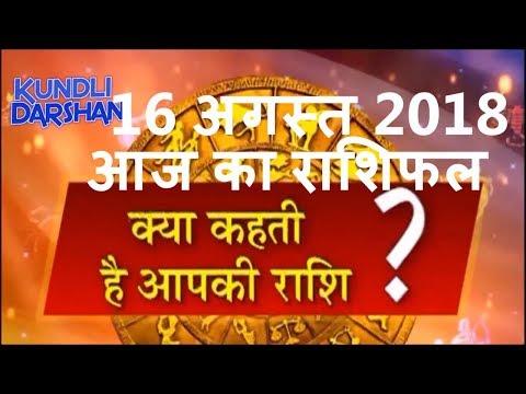 16 August 2018 Rashifal, Aaj Ka Rashifal, आज का राशिफल,16 August  2018, राशिफल 16 अगस्त 2018
