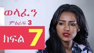 Welafen Drama Season 3 Part 7 - Ethiopian Drama
